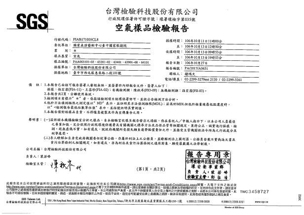 臺中國家歌劇院-室內空氣品質定期檢測報告書