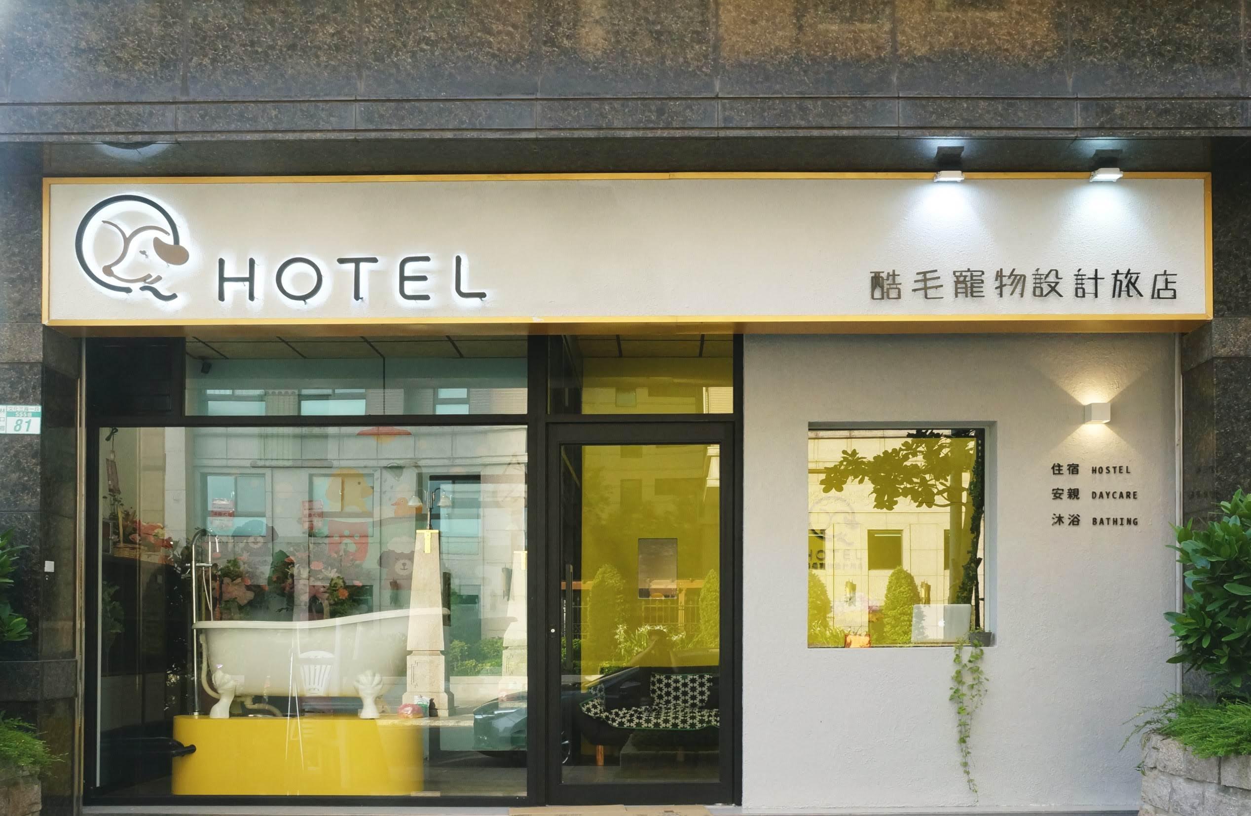 酷毛寵物設計旅店